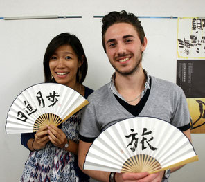 Japanese Calligraphy Class Tokyo 渋谷 大人の書道教室 東京 新宿駅前書道教室