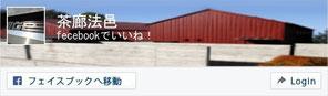茶廊法邑 フェイスブックへ移動