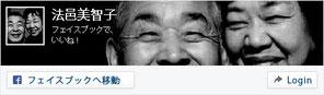 法邑美智子 フェイスブックへ移動