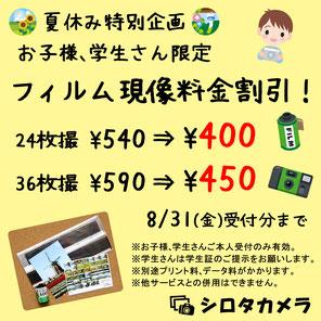 佐倉市,フィルム現像,ネガ,写真,割引