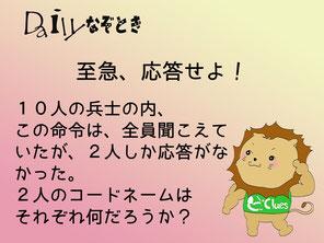 【謎解き】Daily謎解き122