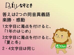 【謎解き】Daily謎解き128
