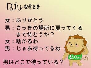 【謎解き】Daily謎解き127