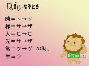 【謎解き】Daily謎解き125