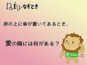 【謎解き124】Daily謎解き124