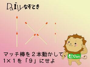 【謎解き】Daily謎解き129