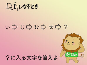 【謎解き】Daily謎解き130