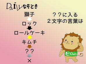 【謎解き】Daily謎解き126