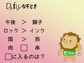 【謎解き】Daily謎解き123