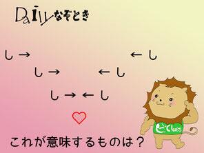 【謎解き】Daily謎解き121