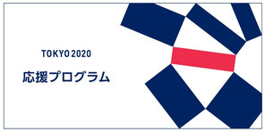 TOKYO2020 応援プログラム