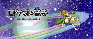 ロケット王子公式フェイスブックページ