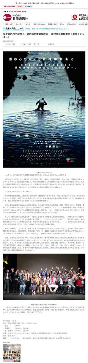 2015年6月23日 株式会社共同通信社 配信記事掲載