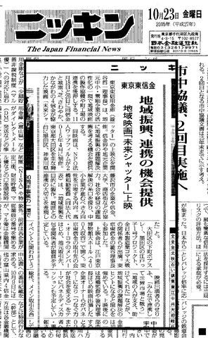 10月23日金曜日 映画「未来シャッター」ニッキン新聞、掲載