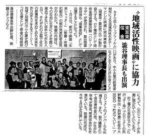 2015年1月25日号 未来シャッター 金融タイムス 掲載記事