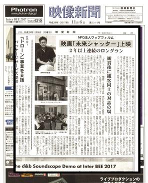 2017年11月6日 映像新聞記事