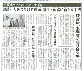 2015年6月15日 映像新聞記事