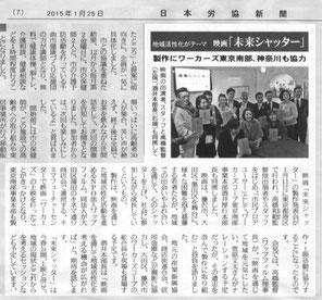 2015年1月25日 未来シャッター 日本労協新聞掲載記事