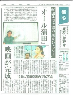 2015年6月16日 東京新聞記事