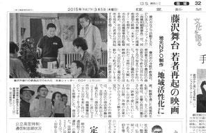 2015年3月5日 読売新聞 神奈川2 地域 記事