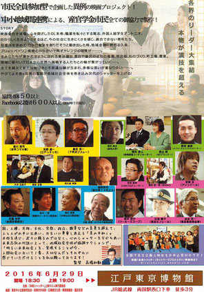 映画「未来シャッター」東京同友会上映会 IN 江戸東京博物館大ホール
