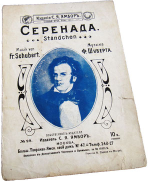 Серенада, песня Шуберта, обложка