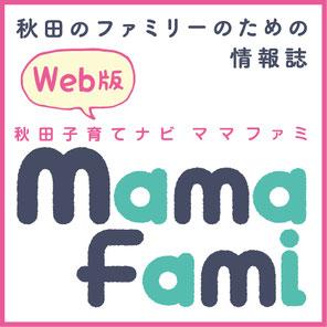 フリーペーパーママファミがWEBからも!