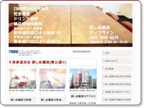 表参道渋谷の貸しスペースの空室情報をネットで確認予約可能