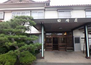 民宿 田崎荘