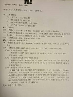 品種登録出願【目録】