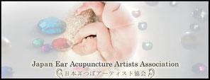 写真:日本耳つぼアーティスト協会の案内です。