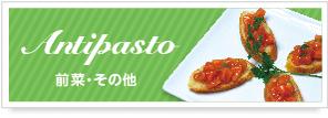 鳥取市・パスタ・生パスタ・フレスカ・frescaの前菜、その他メニュー