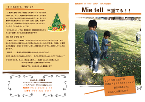 Mie tell vol.0 イメージ