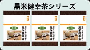 黒米健幸茶シリーズ