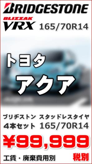 ブリヂストン スタッドレスタイヤ 4本セット ブリザックVRX 165/60R14 \99,999- アクア用