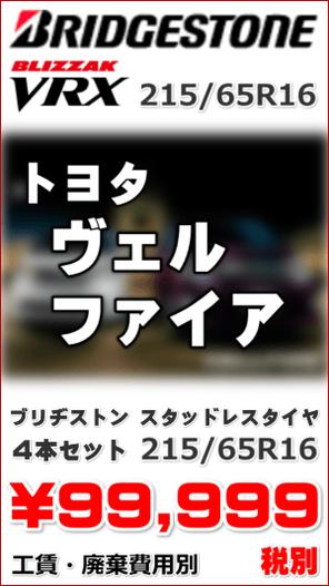 ブリヂストン スタッドレスタイヤ 4本セット ブリザックVRX 215/65R16 \99,999- ヴェルファイア用
