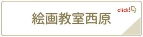 絵画教室西原 広島 絵画教室 大人