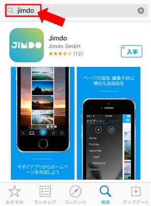 検索ボックスに「Jimdo」と入力