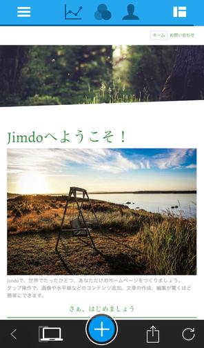 Jimdoアプリログイン後の画面