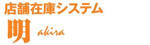 店舗在庫システム 明 (akira)