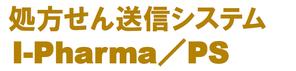 処方せん送信システム I-Pharma/PS