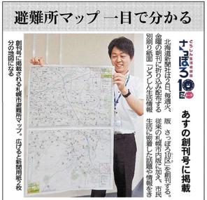 さっぽろ10区に折り込まれる避難所マップ(9月1日北海道新聞朝刊26面より)