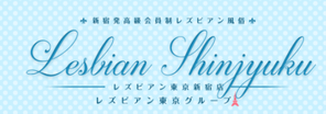 新宿発高級会員制レズビアン風俗「レズビアン東京新宿店」