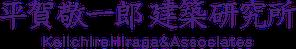 株式会社平賀敬一郎建築研究所