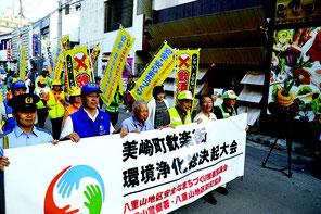 美崎町歓楽街環境浄化総決起大会が行われ、歓楽街を練り歩きPRした=9月29日、市役所前