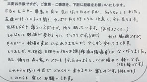 【お客様の声】筋膜リリース整体ダイエットを受けるなら新潟市中央区の癒しの総合空間 森の家。へ