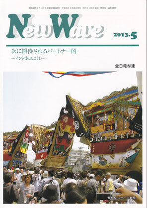 全日本電設資材卸業機関誌 『NewWave』 インドビジネスの記事