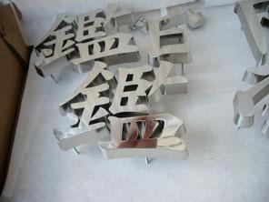 ステンレスの弁当箱タイプの箱文字看板の事例