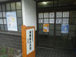 補聴器の丹羽 岩村店