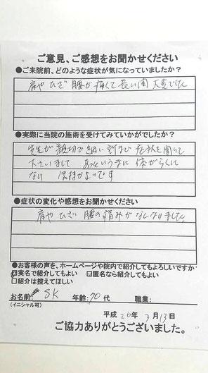 肩、ひざ、腰が痛くて長い間大変だった。高崎市に住む70代女性「お客様の喜びの声」